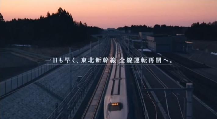 新幹線 再開 東北